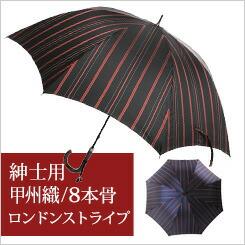 紳士傘 甲州織/ロンドンストライプ柄/8本骨長傘