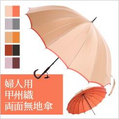 婦人用甲州織両面無地傘