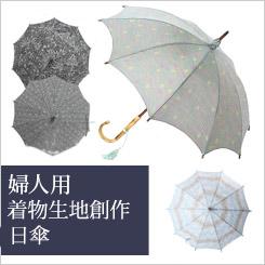 婦人用 着物生地 創作 日傘