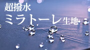 超撥水 ミラトーレの傘