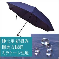 紳士傘 甲州織/撥水ミラトーレ/7本骨長傘