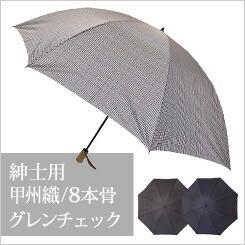 紳士傘 甲州織/グレンチェック/8本骨折りたたみ傘