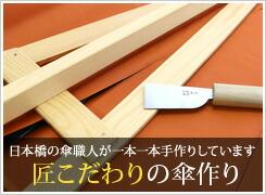 日本橋の傘職人が一本一本手作りしています。匠こだわりの傘作り