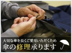 大切な傘を長くご愛用いただくため傘の修理を承ります