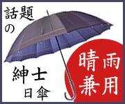 紳士晴雨兼用