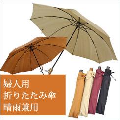婦人傘 晴雨兼用 折り畳み傘