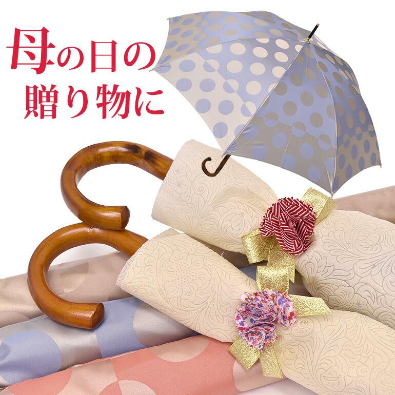 婦人用 水玉傘
