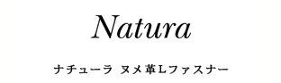 ナチューラ ヌメ革 Lファスナー