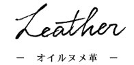 Leather -オイルヌメ-