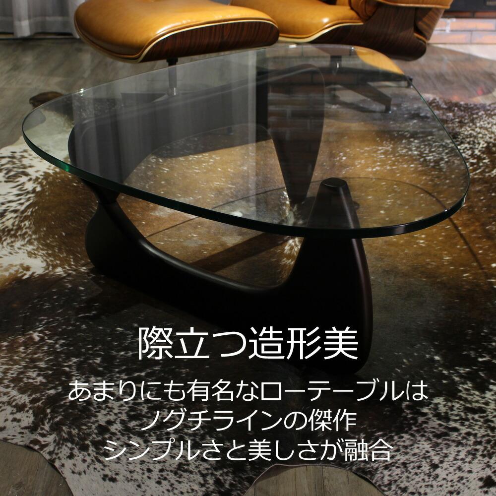 ネット最安値でコーヒーテーブル家具デザイナーズ専門イサムノグチ
