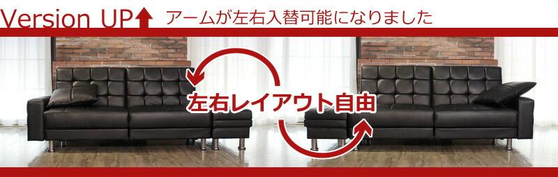 左右兼用アームのソファベッド
