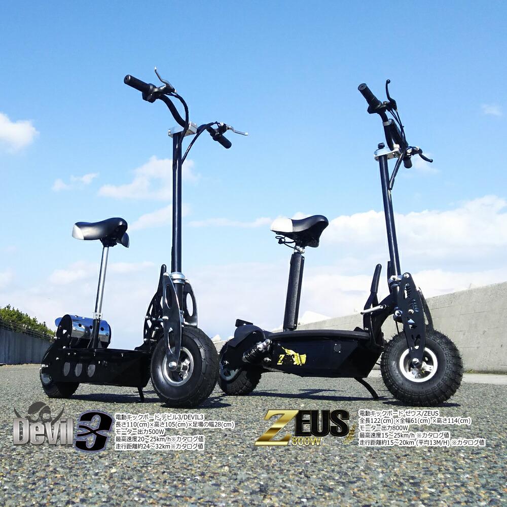 電動キックボード デビル3 DEVIL3 高出力 500W 電動駆動 バイク