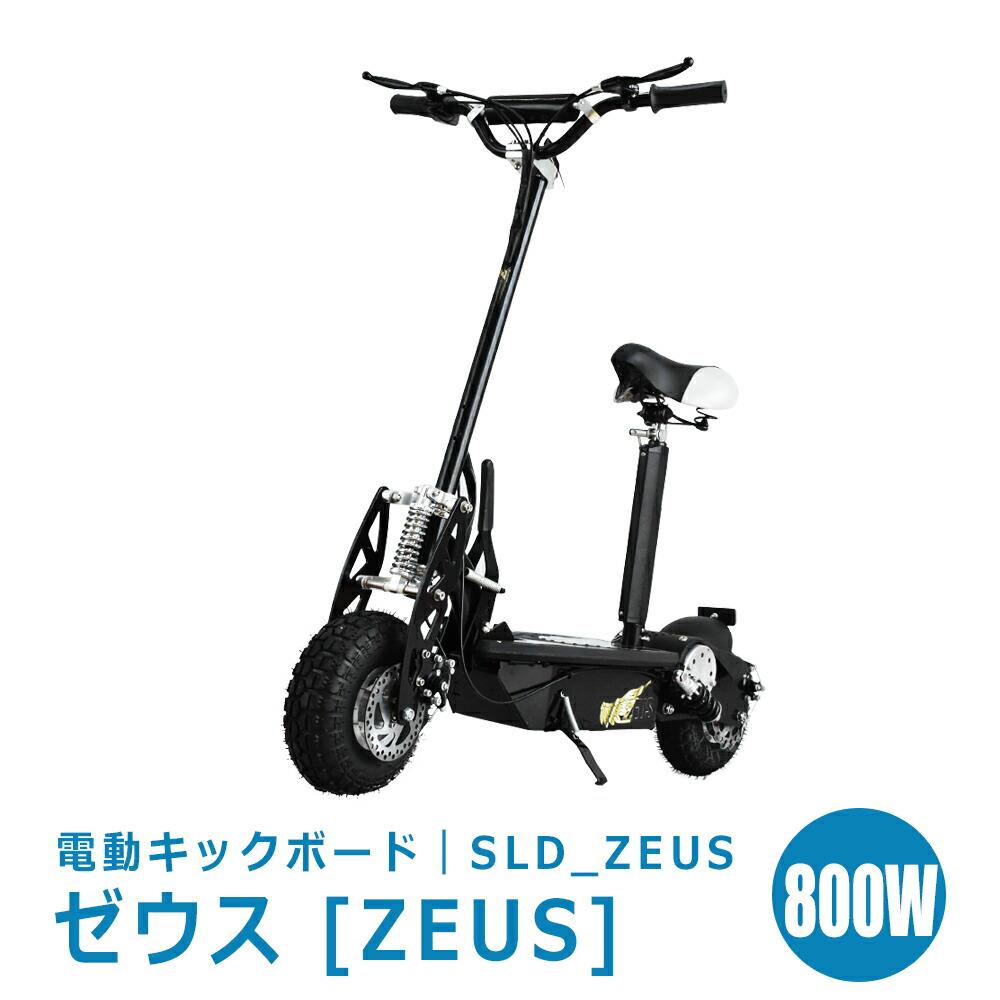00W電動キックボード ZEUS [ゼウス]