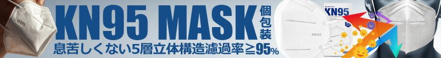 KN95マスク 5層フィルター立体構造 息苦しくないマスク 使い捨て防塵マスク20枚入り