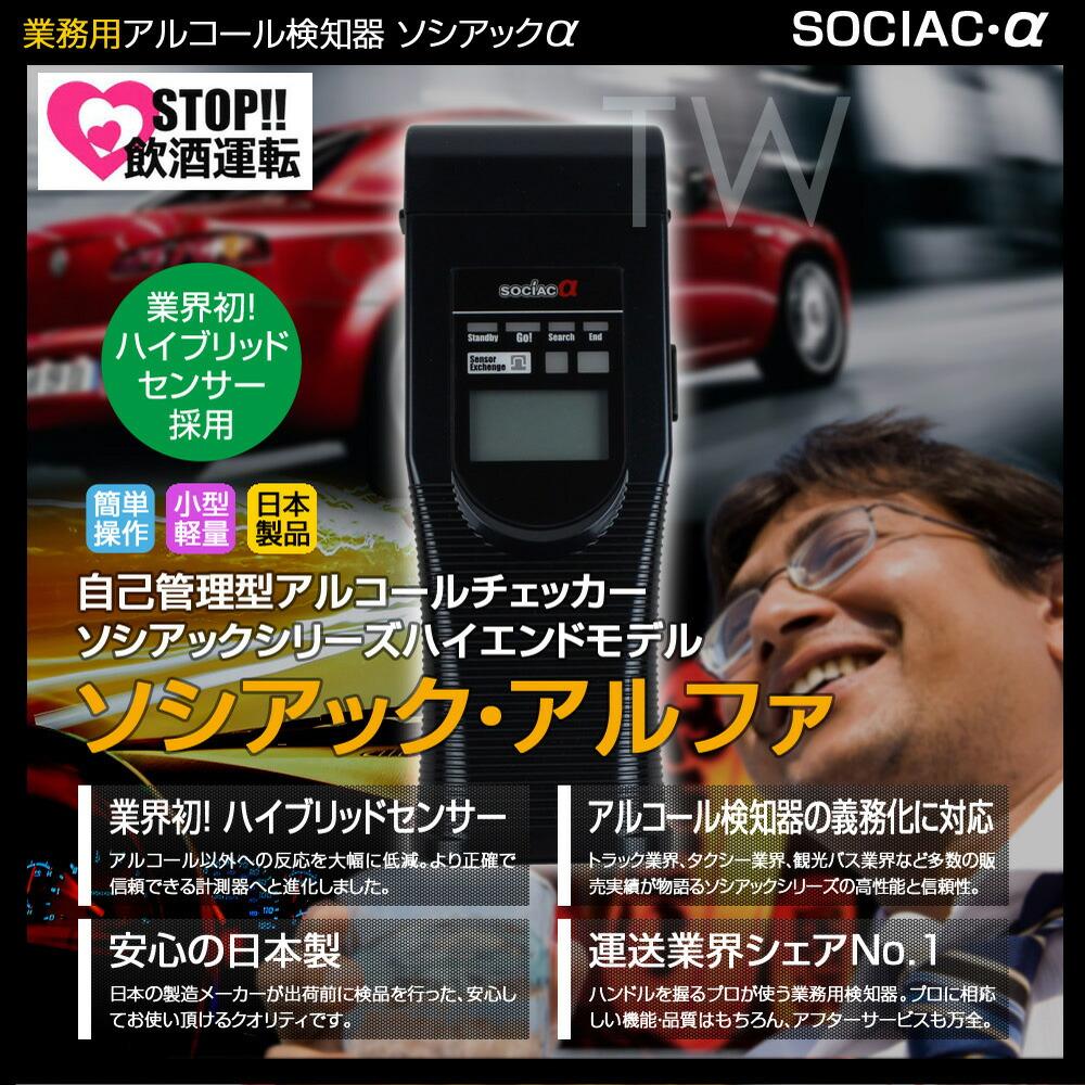 ストップ飲酒運転ソシアックアルファ携帯用アルコール検知器業界ナンバーワン