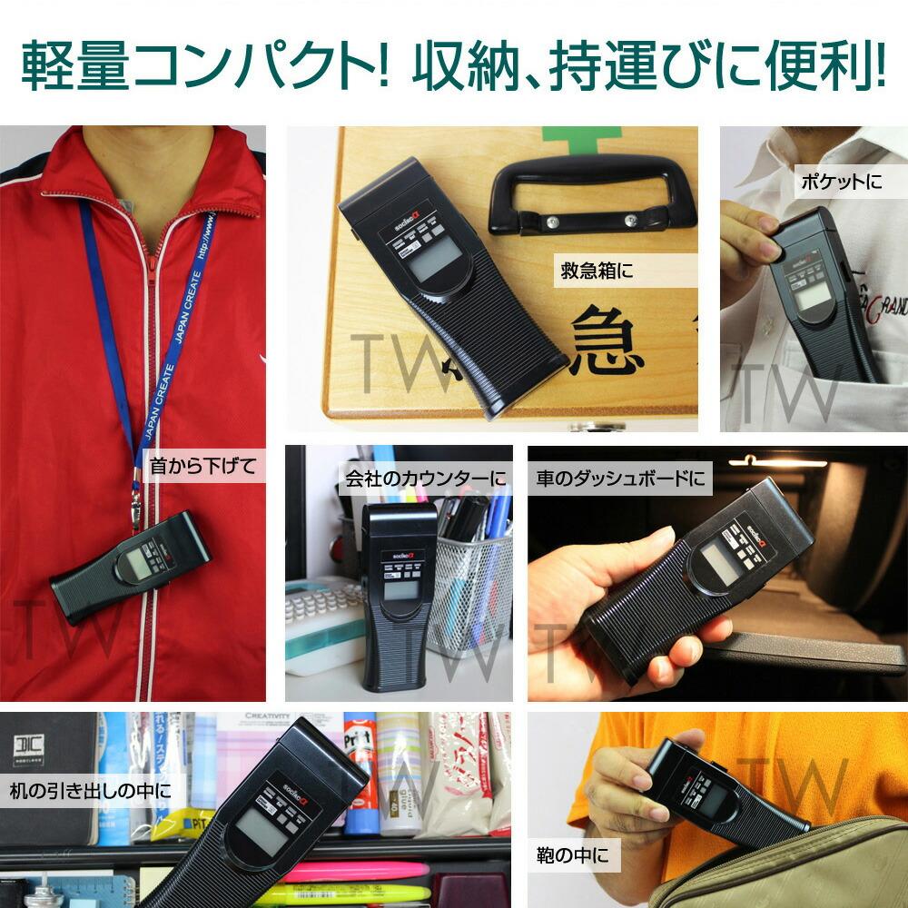 自己管理型携帯チェッカー販売実績と信頼性ナンバーワン検知器ソシアック激安