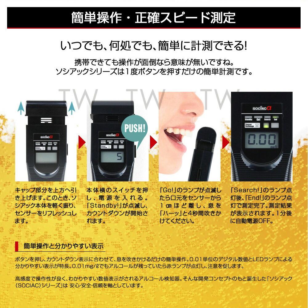 携帯型アルコール検知器激安販売実績ソシアック専門ストップ犯罪