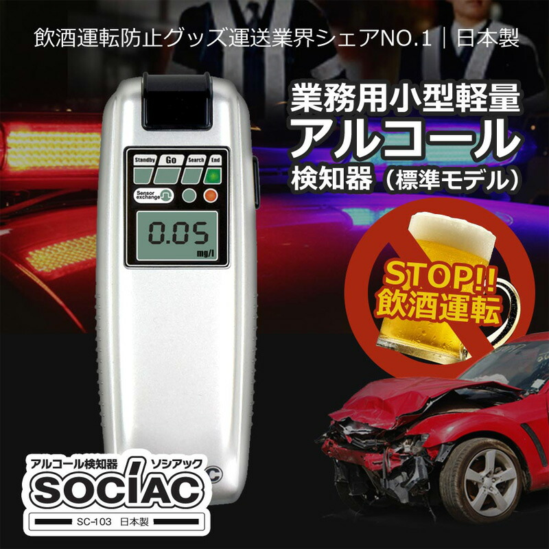 業務用携帯アルコール検知器 ソシアック