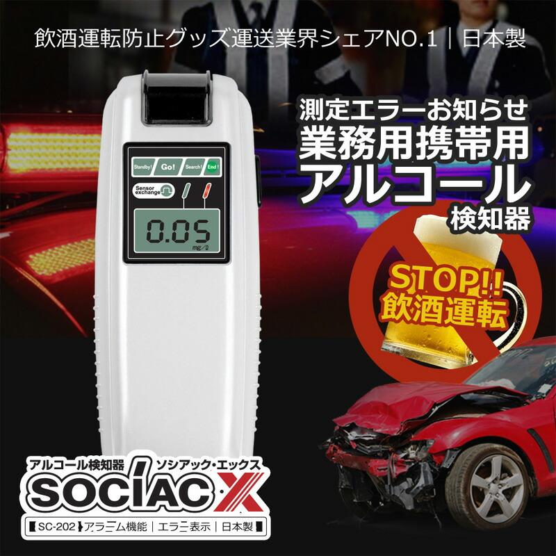 sociac_sc-202_011.jpg