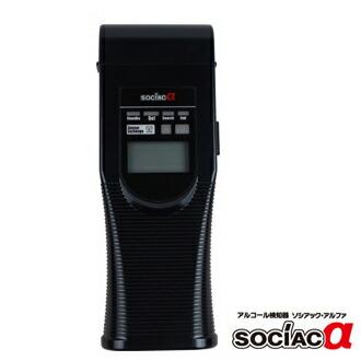 業務用携帯アルコール検知器 ソシアック・アルファー 日本製|業界初ハイブリッドセンサー搭載