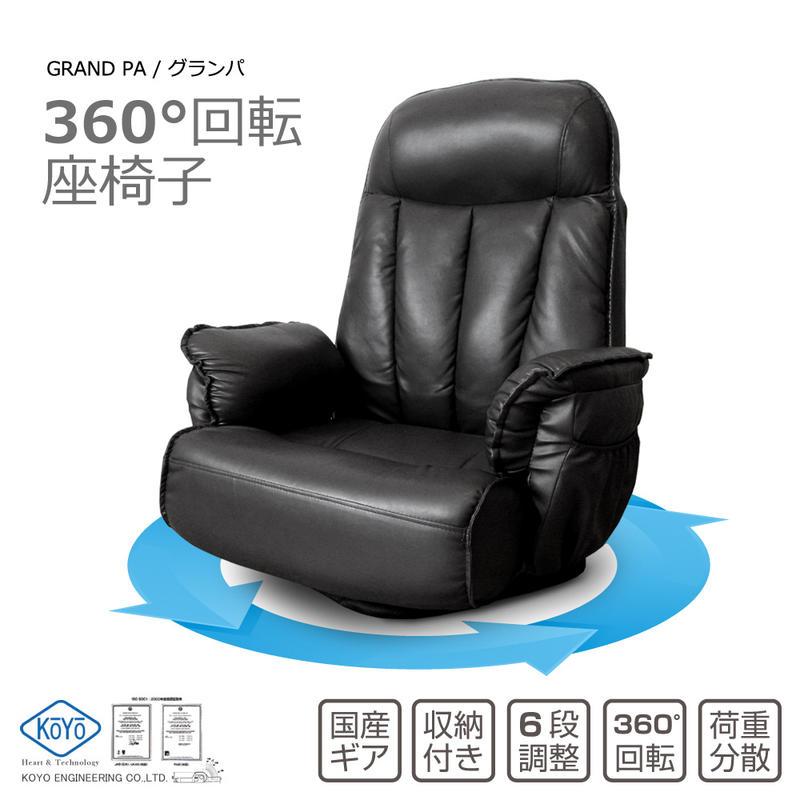 回転式座椅子【グランパ】