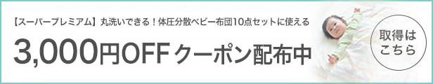 3,000円OFFクーポン