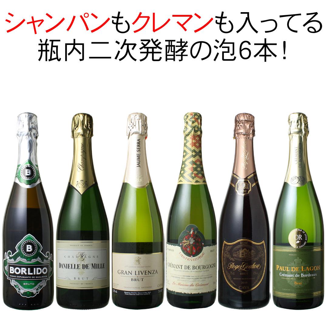 ワインセット シャンパン入 スパークリング ワイン 6本 セット クレマン シャンパン製法 瓶内二次発酵 家飲み ハロウィン パーティー 泡好き歓喜