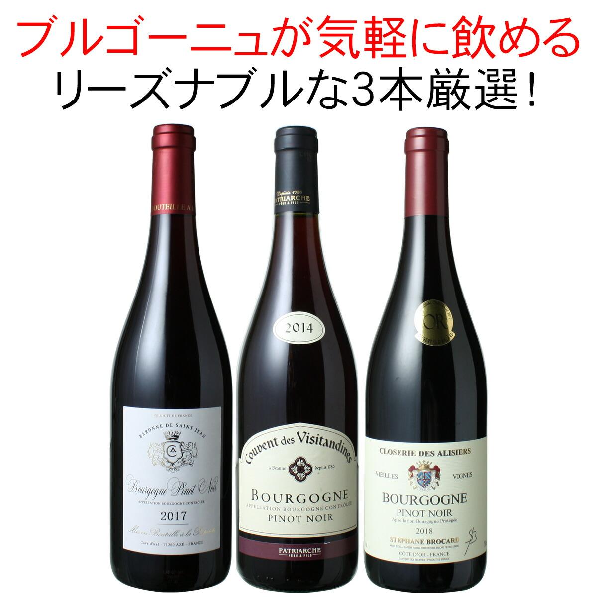 ワインセット ブルゴーニュ 3本 セット 赤ワイン ピノ・ノワール お気軽ブルゴーニュ 家飲み 御祝 誕生日 ハロウィン ギフト プレゼント