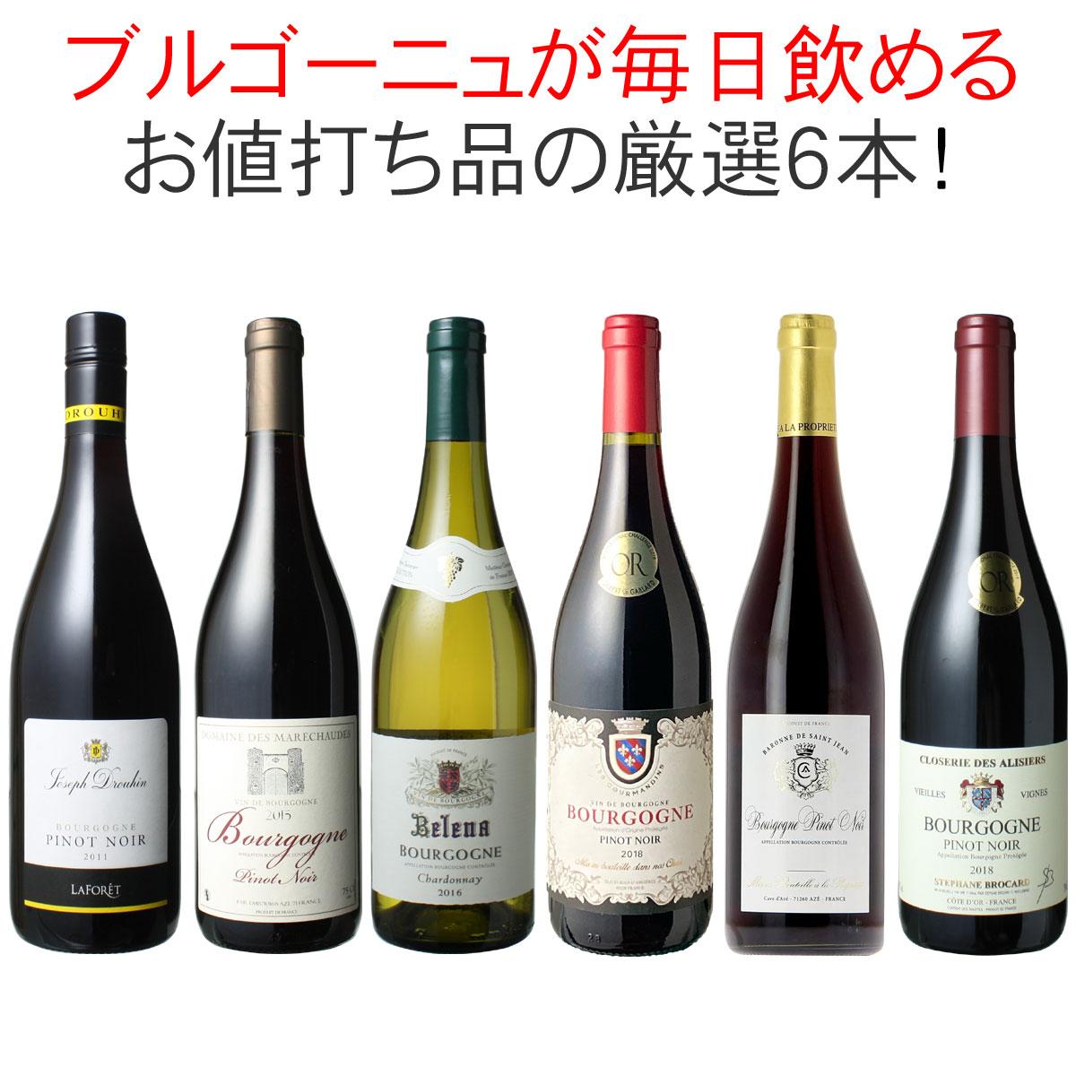 ワインセット ブルゴーニュ 6本 セット ピノ・ノワール 赤ワイン 白ワイン お値打ちブルゴーニュ 家飲み 御祝 誕生日 ハロウィン ギフト パーティー