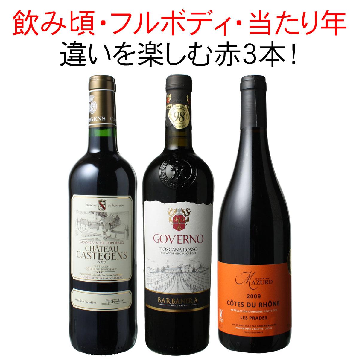 ワインセット 飲み頃 フルボディ 当り年 赤ワイン 3本 セット ビッグ・ヴィンテージ チリ ローヌ ボルドー 家飲み 御祝 誕生日 ハロウィン ギフト プレゼント