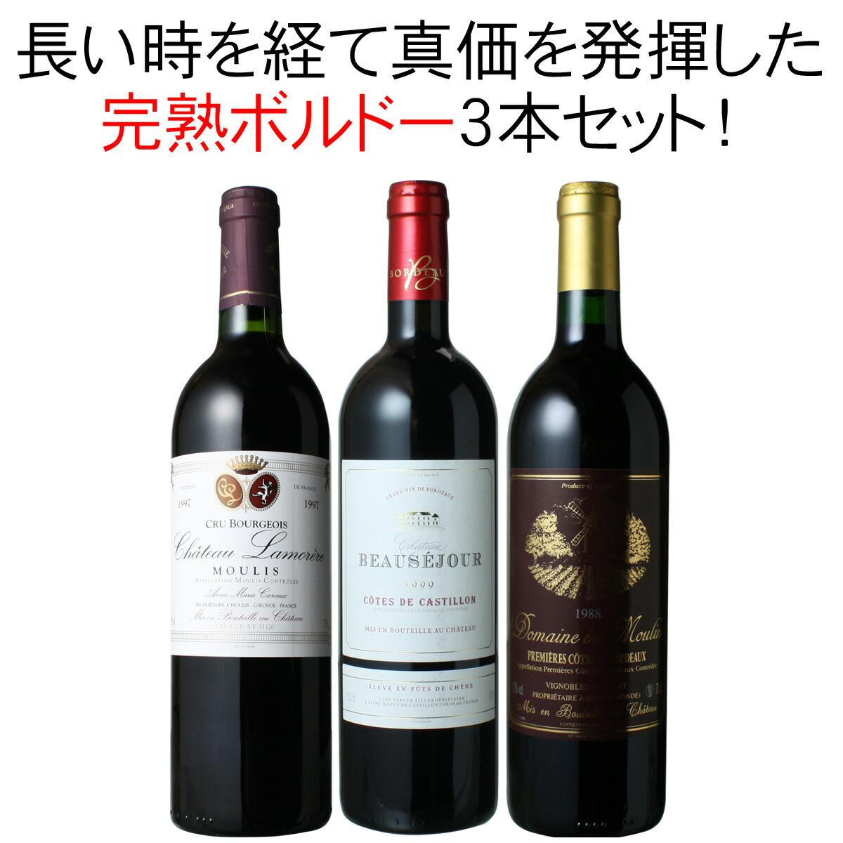 ワインセット 完熟 ボルドー 3本 セット 赤ワイン 古酒 熟成 カベルネ・ソーヴィニヨン メルロー 家飲み 御祝 誕生日 ハロウィン ギフト まさに飲み頃