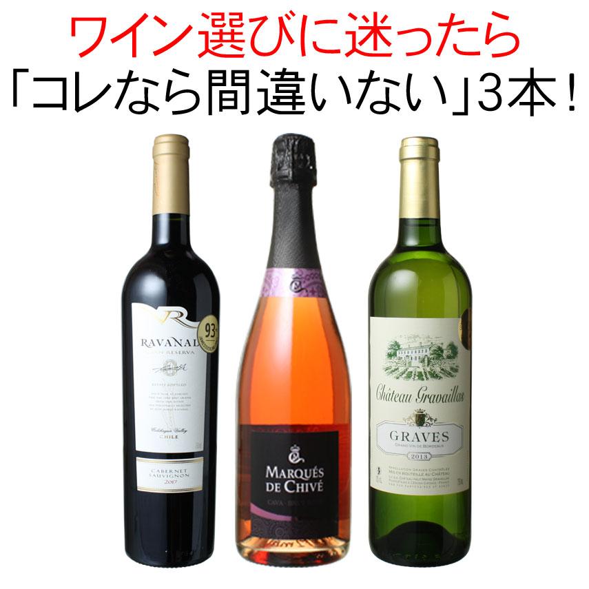 ワインセット 迷ったらこれ 家飲み 御祝 誕生日 ハロウィン ギフト プレゼント 赤ワイン 白ワイン スパークリング ワイン 3本 セット イタリア チリ スペイン