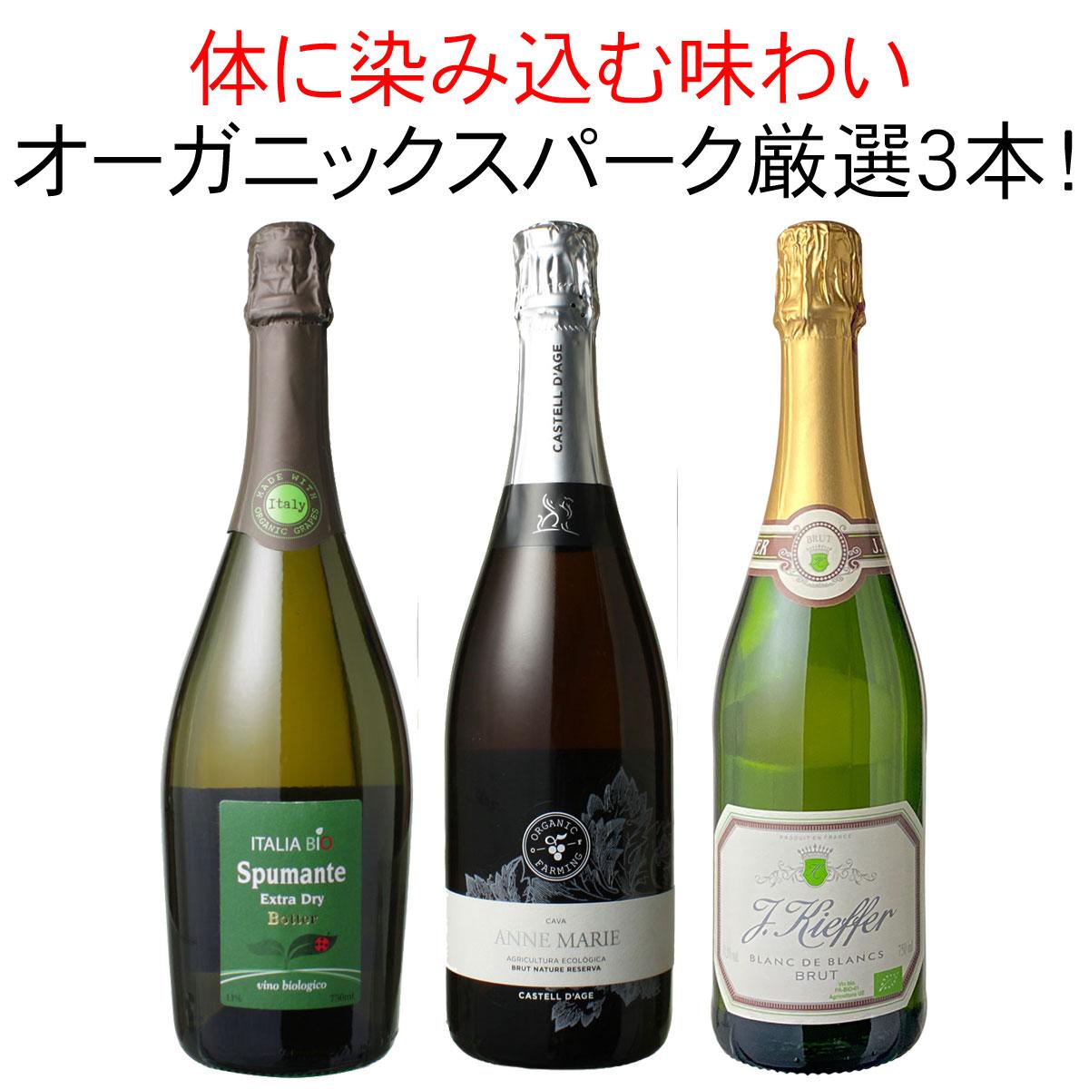 ワインセット オーガニック スパークリング ワイン 3本 セット ユーロリーフ認定入 カヴァ入 家飲み 御祝 誕生日 ハロウィン ギフト プレゼント 爽快な泡が華を添える