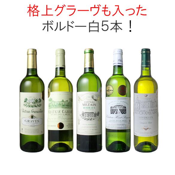 ワインセット グラーヴ入 ボルドー 白ワイン 5本セット 金賞入 ソーヴィニヨン・ブラン セミヨン パーティー 家飲み 御祝 誕生日 ハロウィン ギフト グラーヴの白ワイン