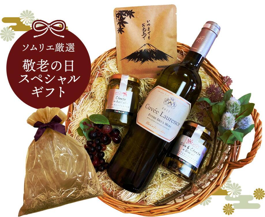 敬老の日 ギフト 厳選ワインと絶品チーズのセット さらにオリジナル入浴剤で至福の時間をプレゼント  還暦祝い お酒 赤ワイン 白ワイン バスソルト グルメ オーガンジー
