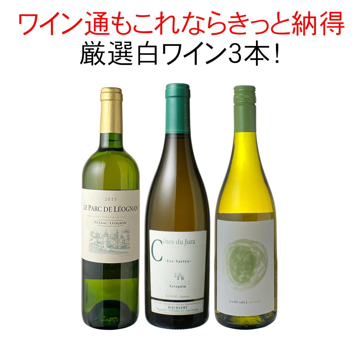 ワインセット 厳選 白ワイン 3本 セット シャブリ マルケ ジュラ ワイン通の方もきっと納得白