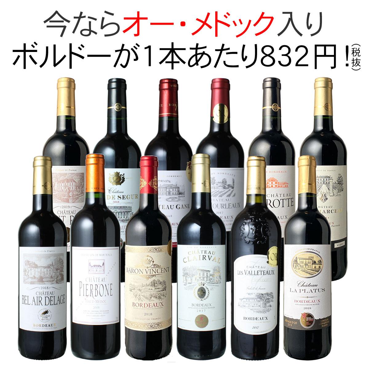 ワインセット 豪華 ボルドー ワイン 12本 セット 赤ワイン オー・メドック 大当たり年 金賞 パーティー 家飲み 御祝 誕生日 ハロウィン ギフト  ※クール便ご指定の場合は高額加算になります