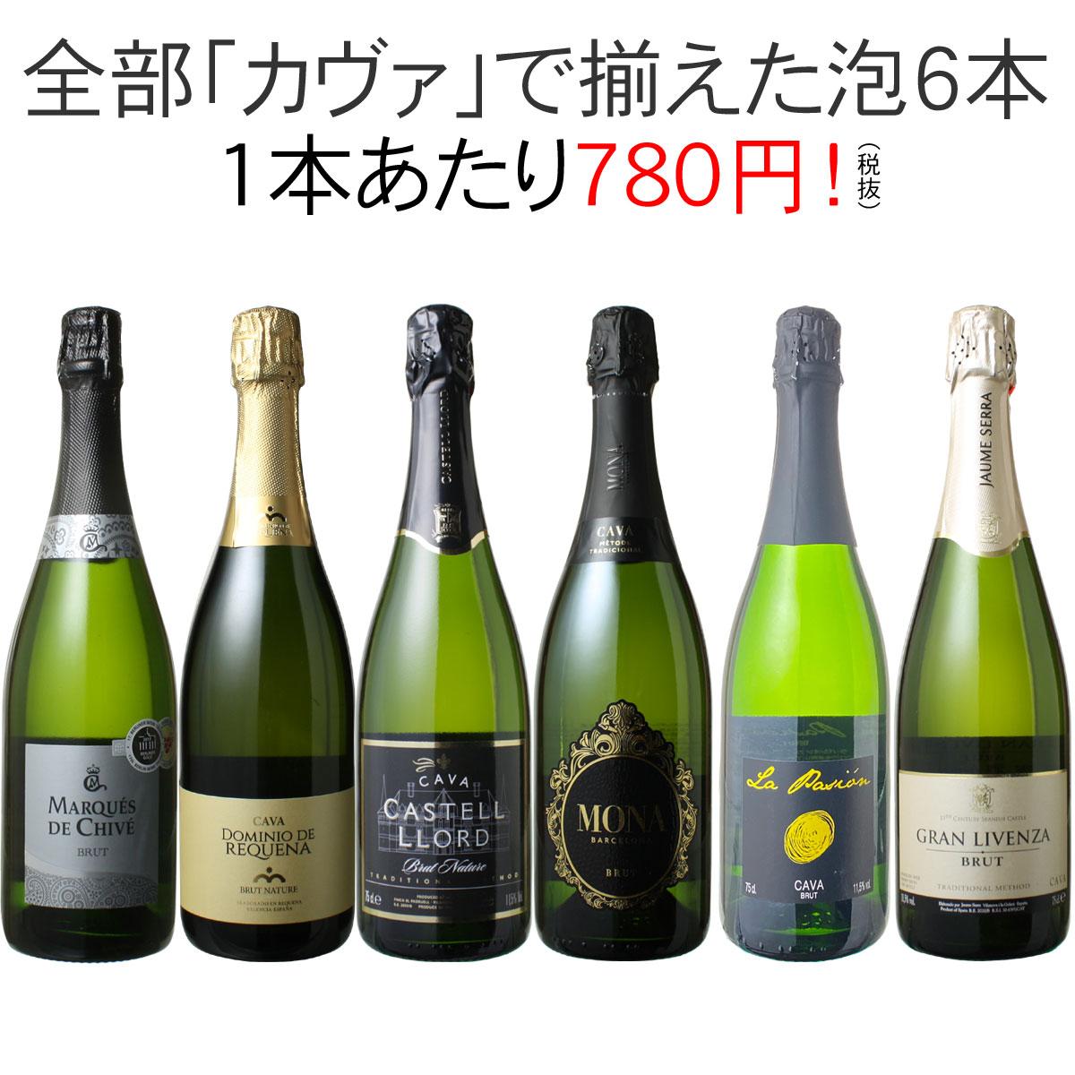ワインセット カヴァ 6本 セット 辛口 シャンパン製法 瓶内二次発酵 スパークリングワイン カヴァだけ