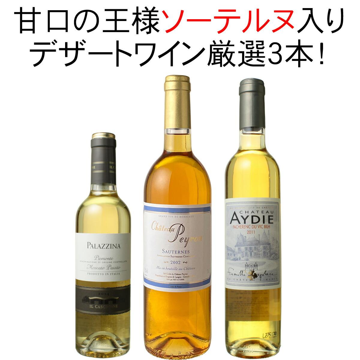 ワインセット 甘口 白ワイン 3本 セット ソーテルヌ入 貴腐ワイン パッシート 家飲み 御祝 誕生日 ハロウィン ギフト プレゼント デザートワインだけ