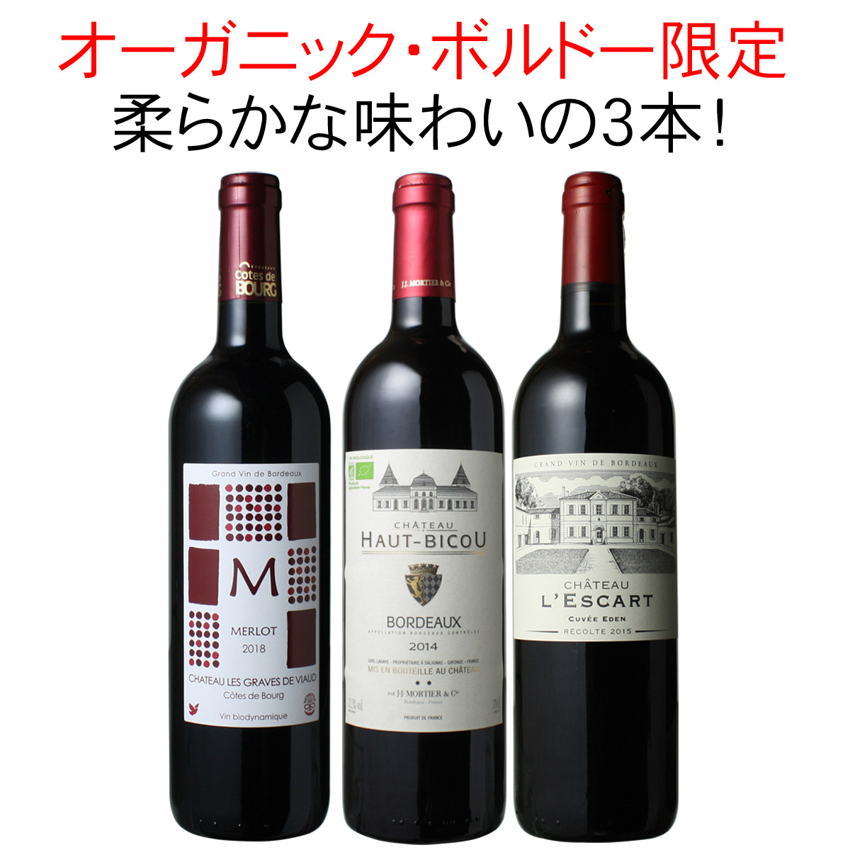 ワインセット オーガニック ボルドー ワイン 3本 セット ユーロリーフ認定入 家飲み 御祝 誕生日 ハロウィン ギフト プレゼント 全て厳しい基準をクリア