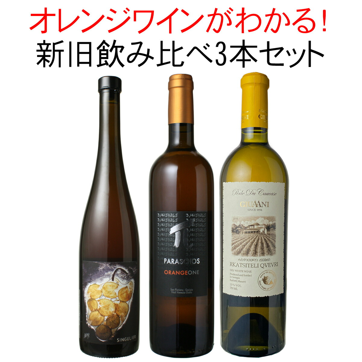 ワインセット コレを飲めばオレンジワインがわかる! 新旧 飲み比べ オレンジワイン 3本セット