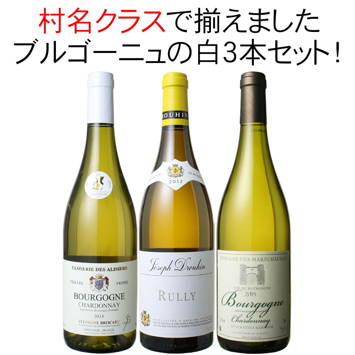 ワインセット ブルゴーニュ 白ワイン 3本 セット 村名クラス入 シャルドネ 家飲み 御祝 誕生日 ハロウィン ギフト プレゼント