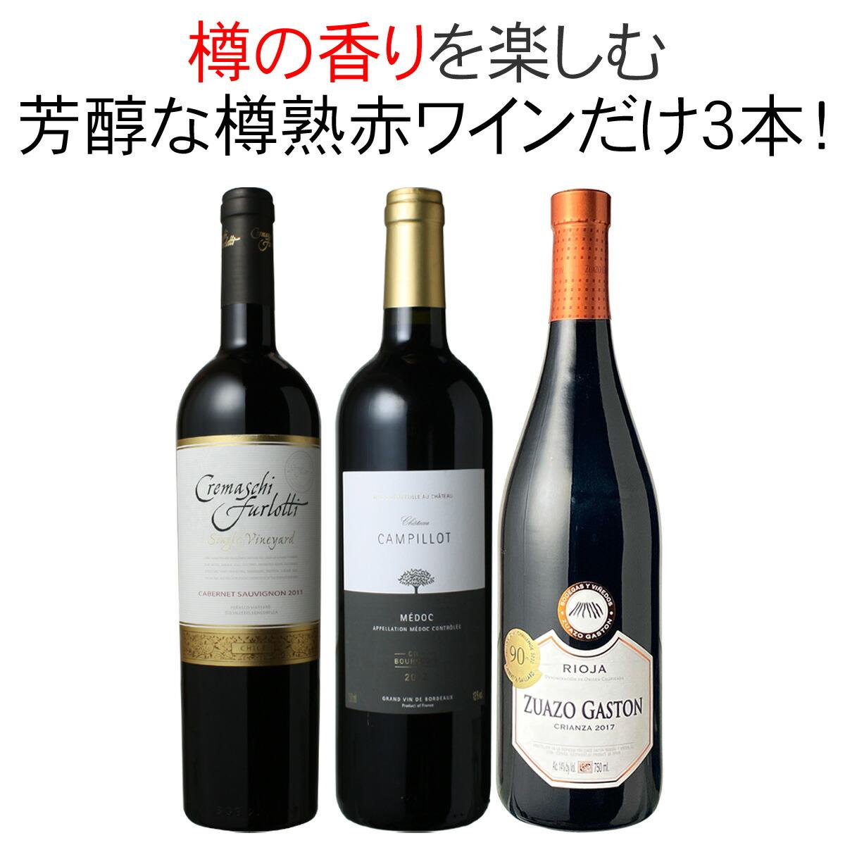 ワインセット 芳醇樽熟 ワイン 3本 セット 赤ワイン リオハ テンプラニーリョ ジンファンデル 家飲み 御祝 誕生日 ハロウィン ギフト プレゼント