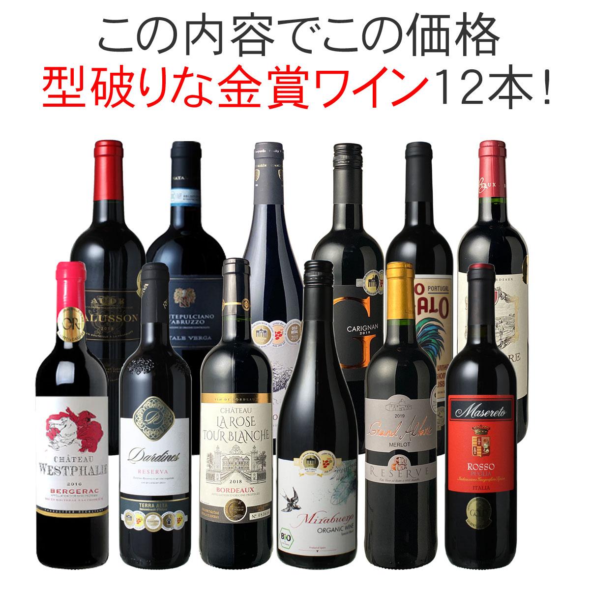 ワインセット 渾身 金賞ワイン 12本 セット ボルドー フランス イタリア チリ スペイン パーティー 家飲み 御祝 誕生日 ハロウィン ギフト 型破り金