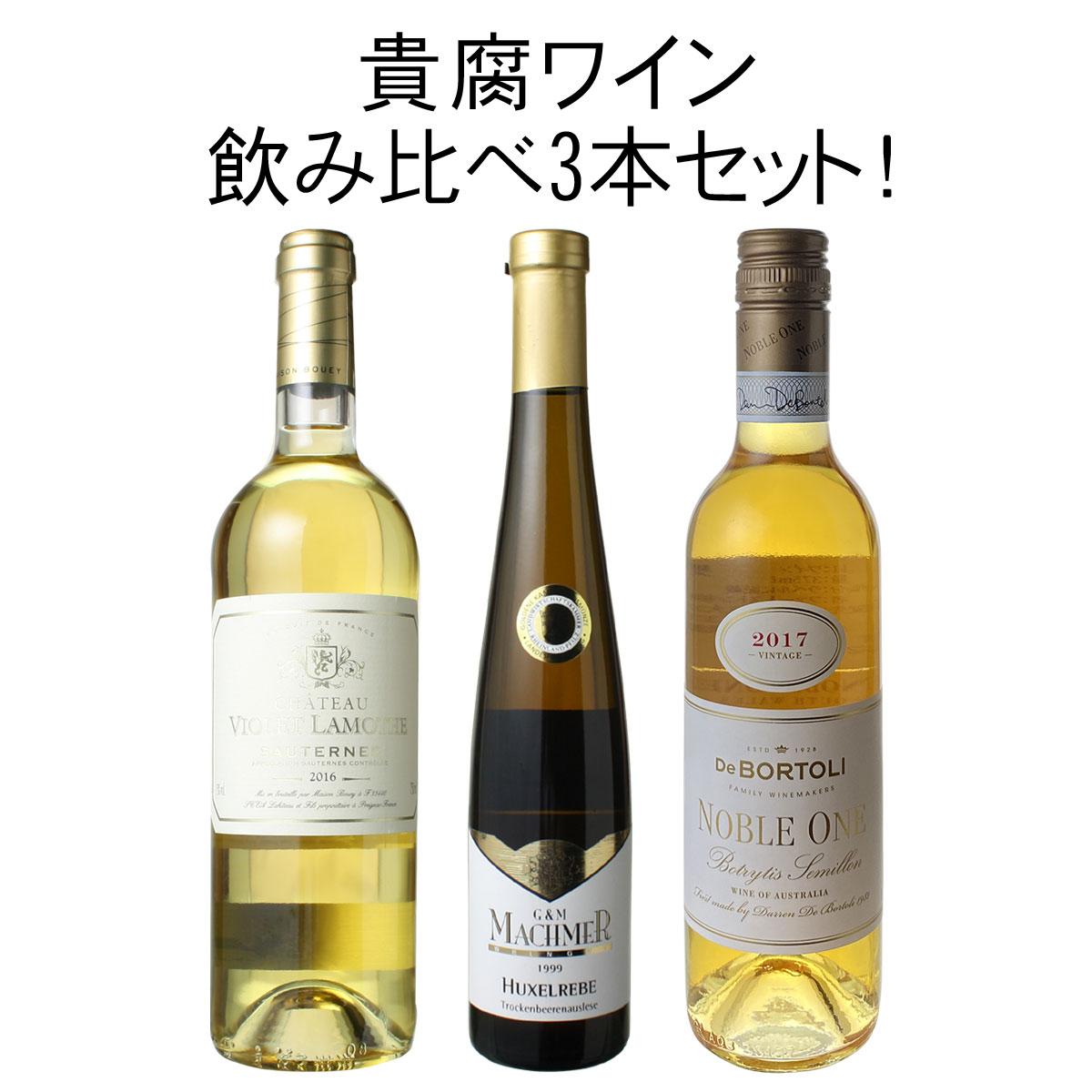 ワインセット  貴腐ワイン 飲み比べ 3本 セット