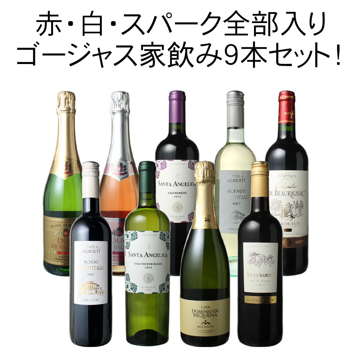 ワインセット ボルドーもカヴァも入ったゴージャス家飲み9本セット 赤ワイン 白ワイン スパークリング 全部入り パーティー ハロウィン  お家で毎日ワイン三昧