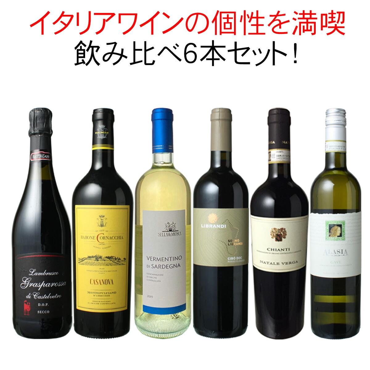 ワインセット イタリアの名産地をめぐる 飲み比べ イタリアワイン 6本 セット イタリア大好き キャンティ ランブルスコ