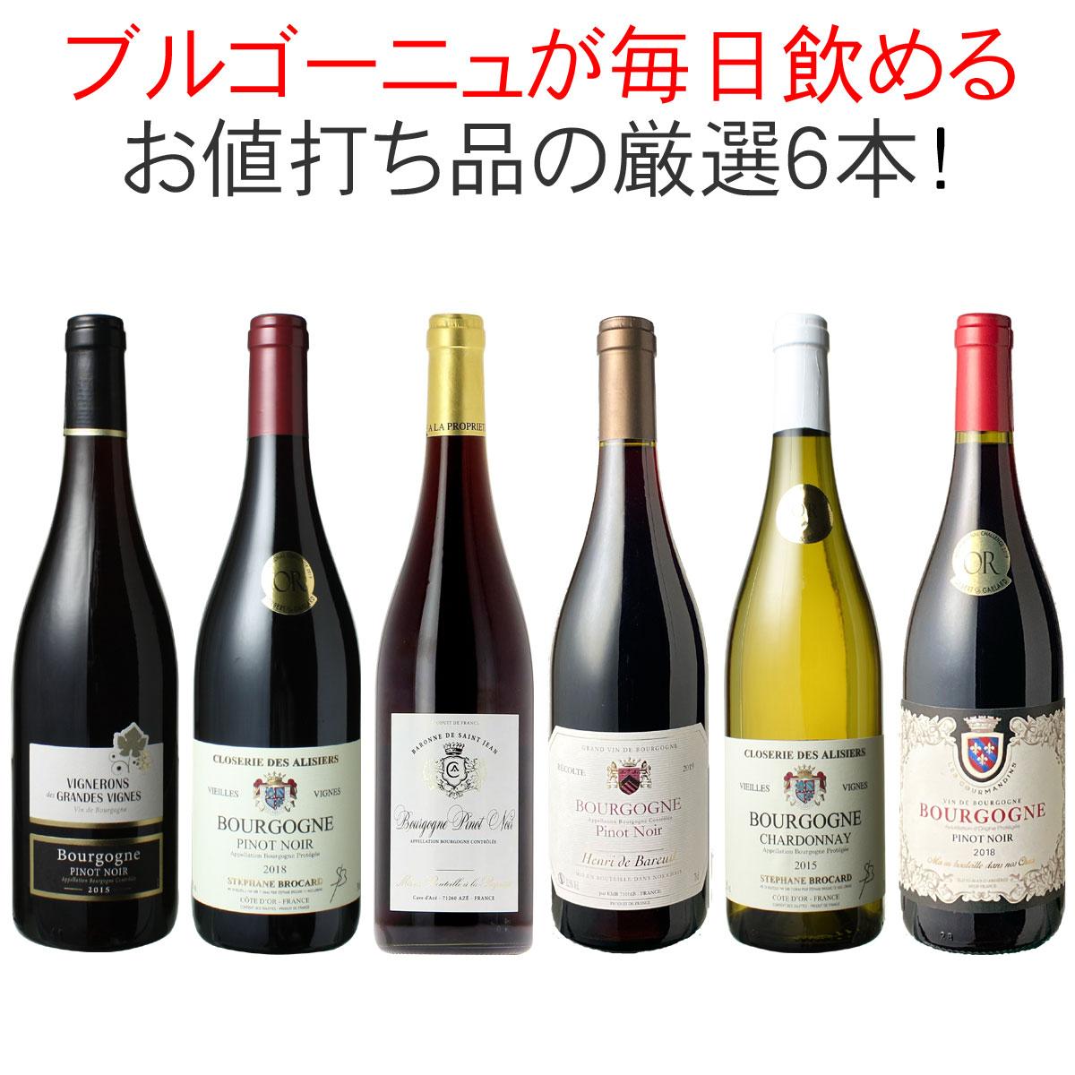 ワインセット ブルゴーニュ 6本 セッ ト ピノ・ノワール 赤ワイン 白ワイン お値打ちブルゴーニュ 家飲み 御祝 誕生日 ハロウィン ギフト パーティー