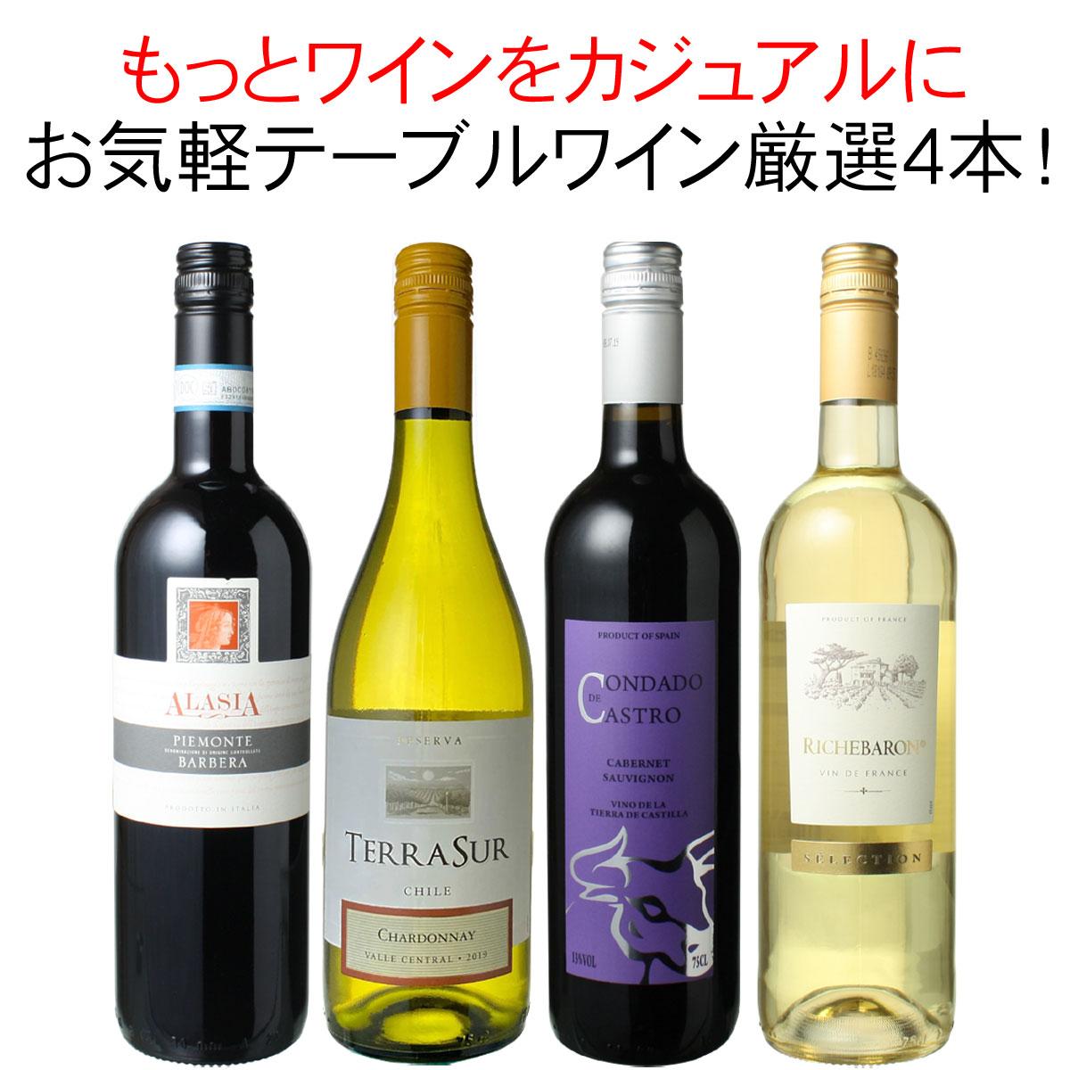 ワインセット テーブルワイン 4本 セット 赤ワイン 白ワイン デイリーワイン 家飲み 御祝 誕生日 ハロウィン ギフト お気軽ワイン