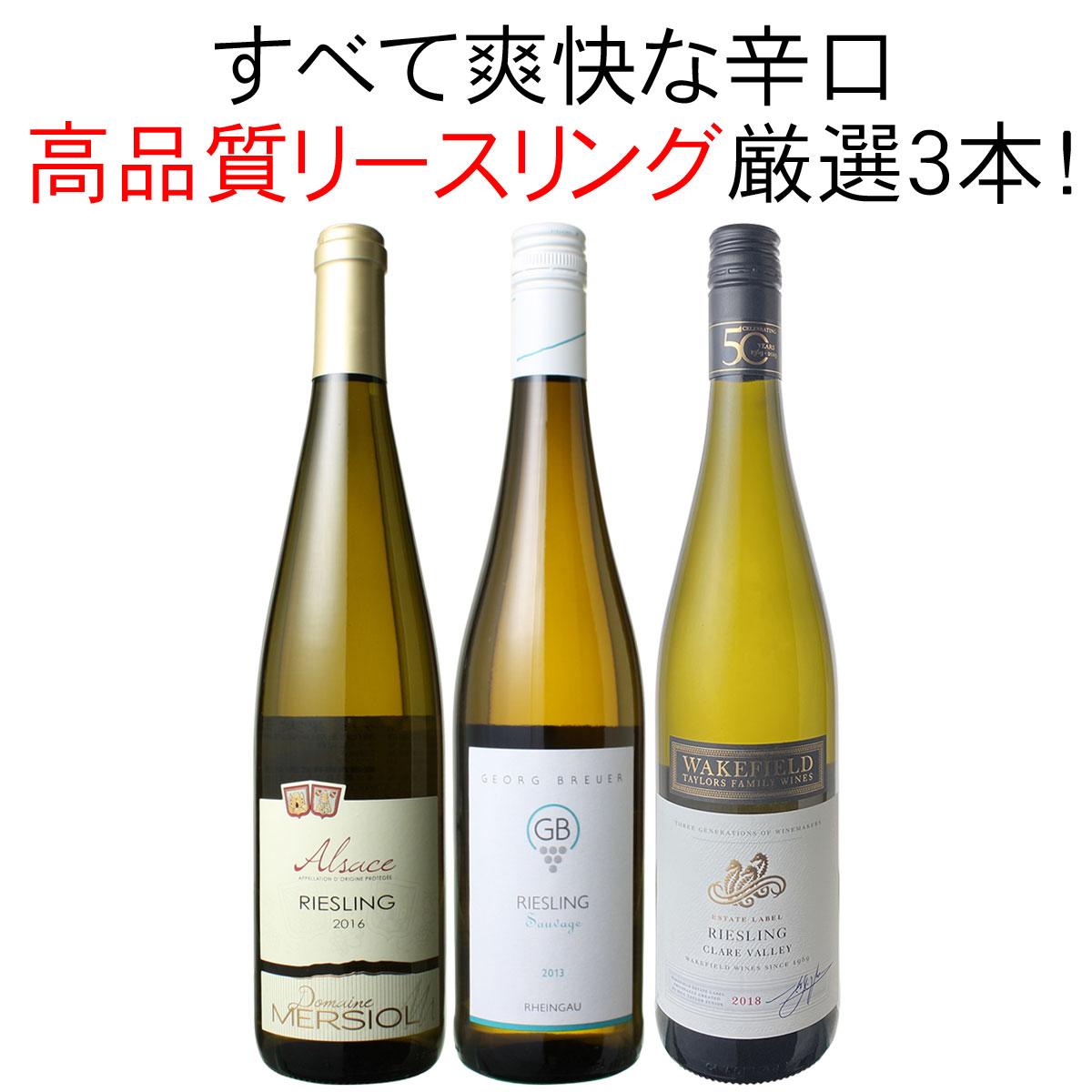 ワインセット 辛口 リースリング 飲み比べ 3本 セット 白ワイン ドイツ アルザス ニュージーランド 家飲み 御祝 誕生日 ハロウィン ギフト 爽快&上質